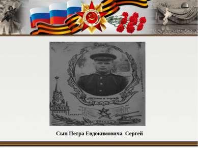 Сын Петра Евдокимовича Сергей