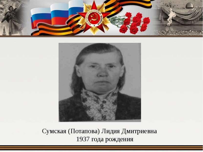 Сумская (Потапова) Лидия Дмитриевна 1937 года рождения