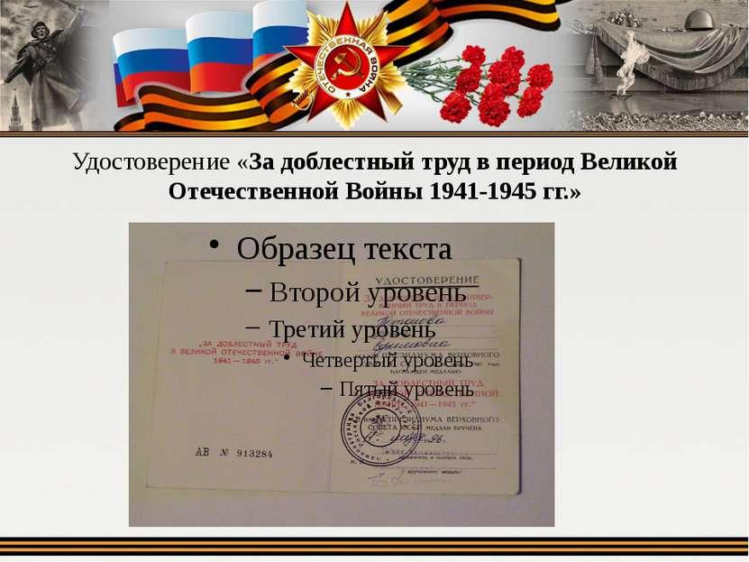 Удостоверение «За доблестный труд в период Великой Отечественной Войны 1941-1...
