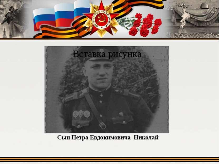 Сын Петра Евдокимовича Николай