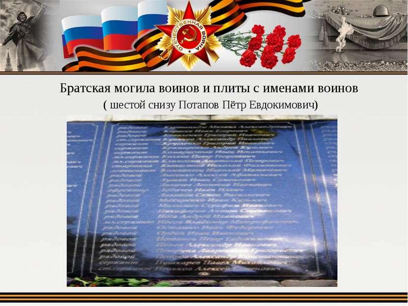 Братская могила воинов и плиты с именами воинов ( шестой снизу Потапов Пётр Е...