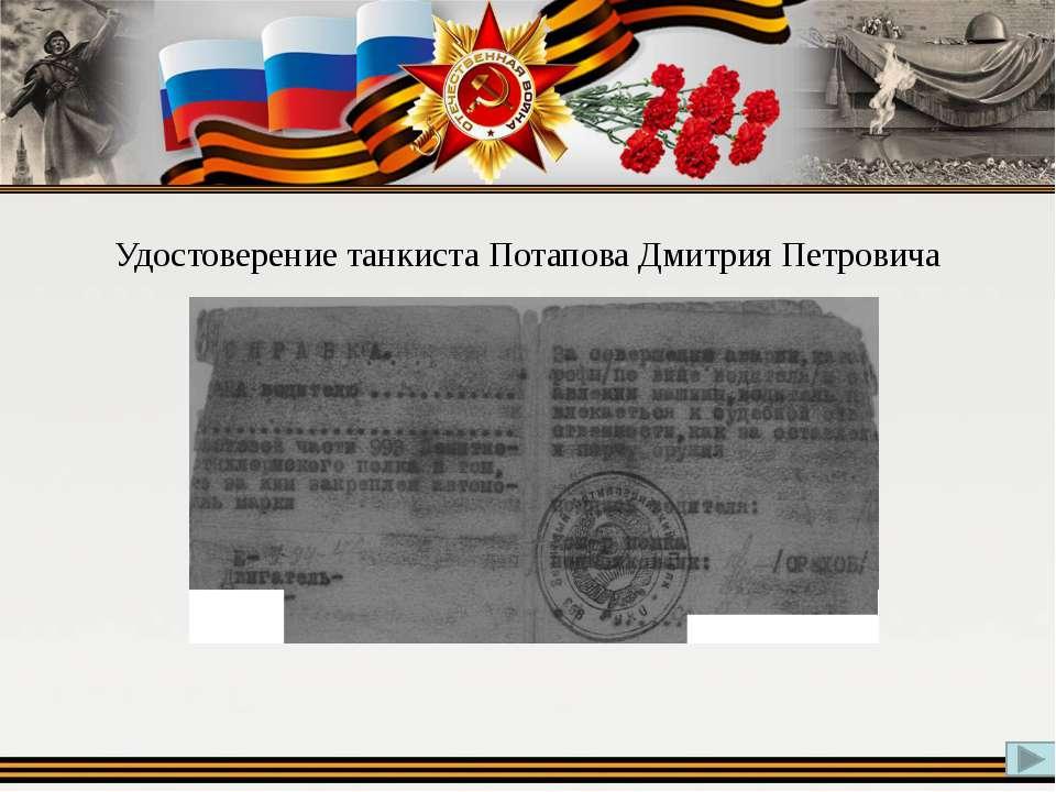 Удостоверение танкиста Потапова Дмитрия Петровича