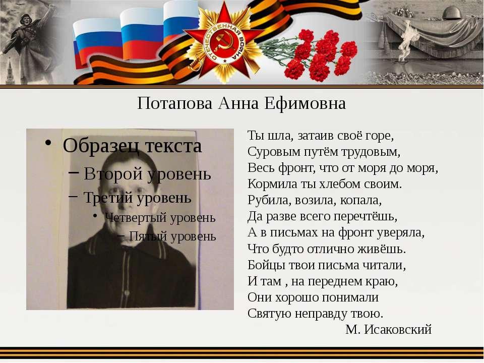 Потапова Анна Ефимовна Ты шла, затаив своё горе, Суровым путём трудовым, Весь...