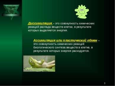* Диссимиляция – это совокупность химических реакций распада веществ клетки, ...