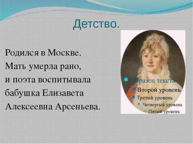 Детство. Родился в Москве. Мать умерла рано, и поэта воспитывала бабушка Елиз...