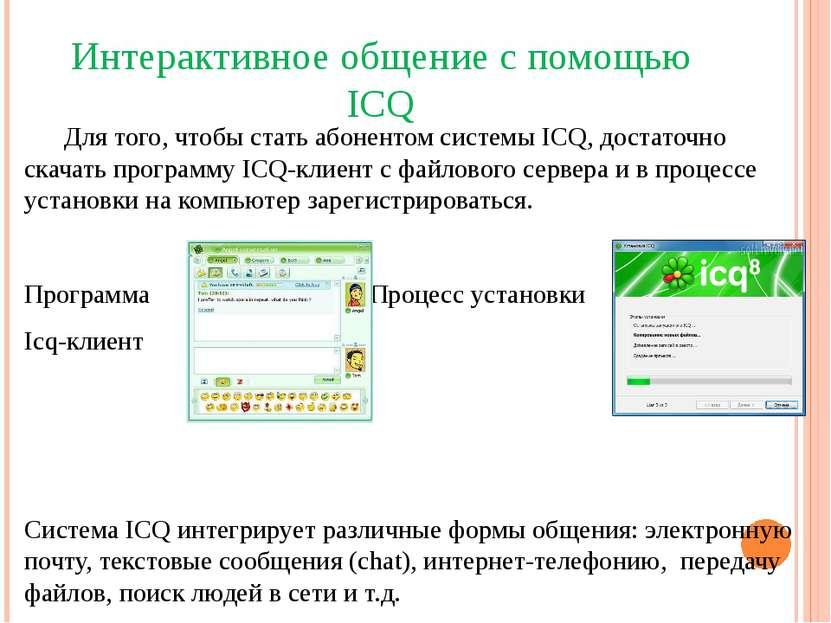 Интерактивное общение с помощью ICQ Для того, чтобы стать абонентом системы I...