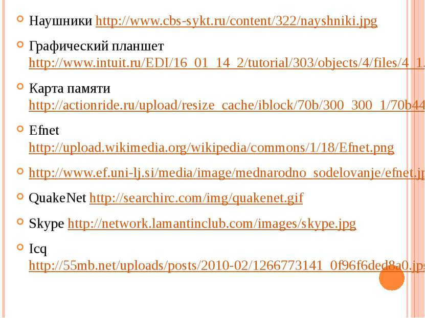 Наушники http://www.cbs-sykt.ru/content/322/nayshniki.jpg Графический планшет...