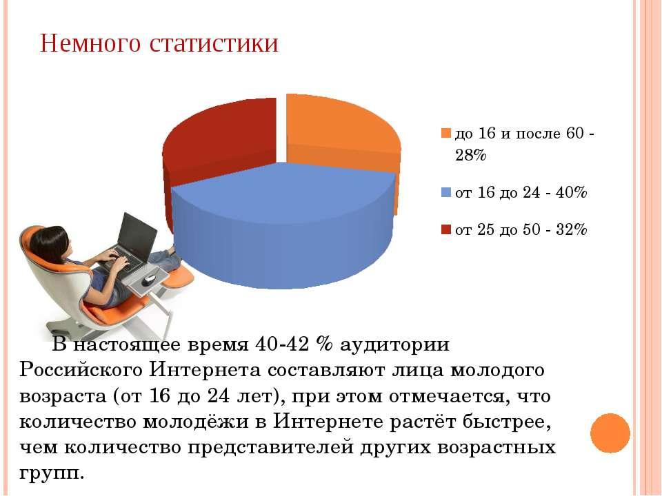 Немного статистики В настоящее время 40-42 % аудитории Российского Интернета ...