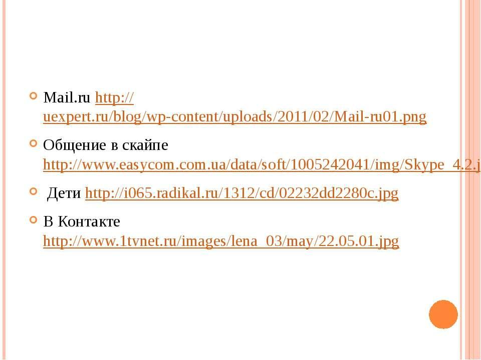 Mail.ru http://uexpert.ru/blog/wp-content/uploads/2011/02/Mail-ru01.png Общен...