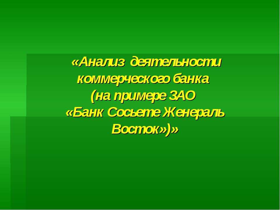 «Анализ деятельности коммерческого банка (на примере ЗАО «Банк Сосьете Женера...