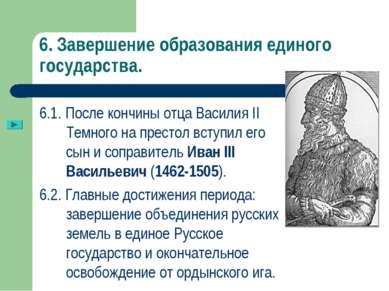 6. Завершение образования единого государства. 6.1. После кончины отца Васили...