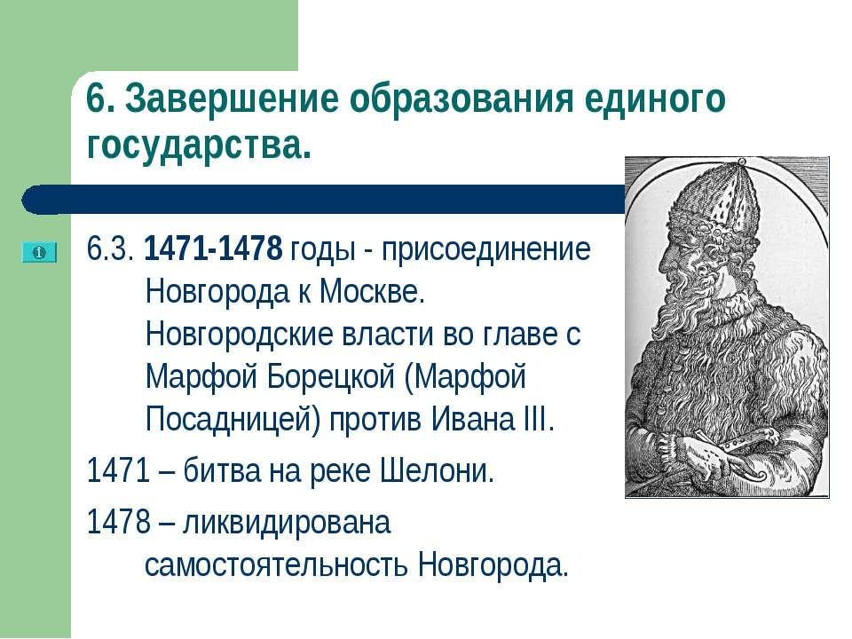 6. Завершение образования единого государства. 6.3. 1471-1478 годы - присоеди...