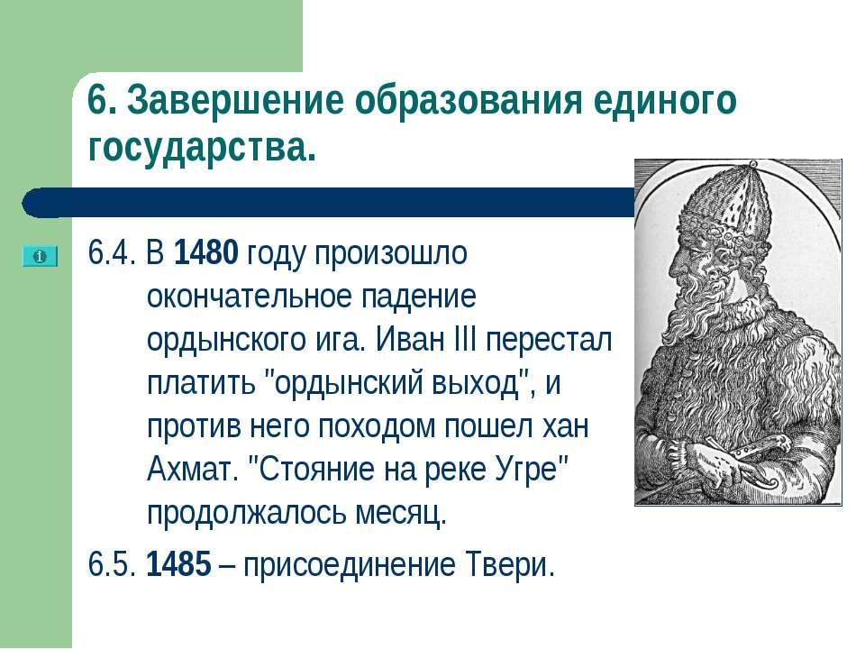 6. Завершение образования единого государства. 6.4. В 1480 году произошло око...