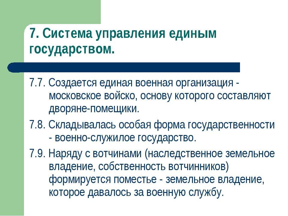 7. Система управления единым государством. 7.7. Создается единая военная орга...