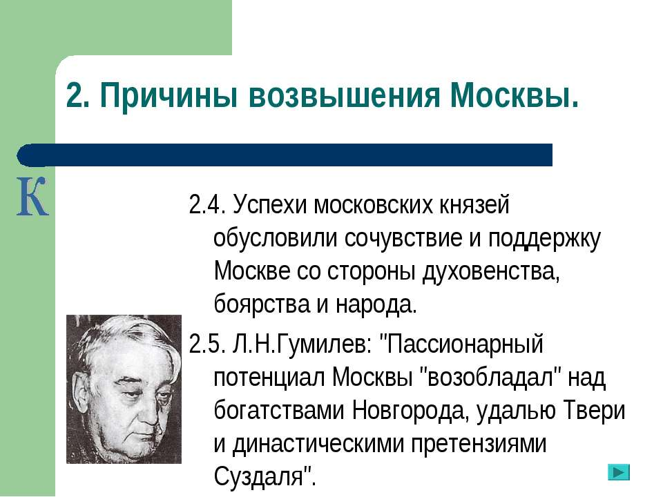 2. Причины возвышения Москвы. 2.4. Успехи московских князей обусловили сочувс...