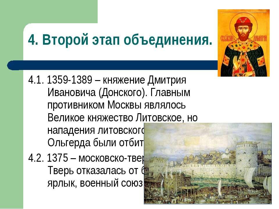 4. Второй этап объединения. 4.1. 1359-1389 – княжение Дмитрия Ивановича (Донс...