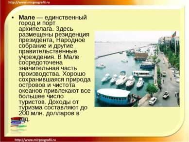 Мале — единственный город и порт архипелага. Здесь размещены резиденция прези...