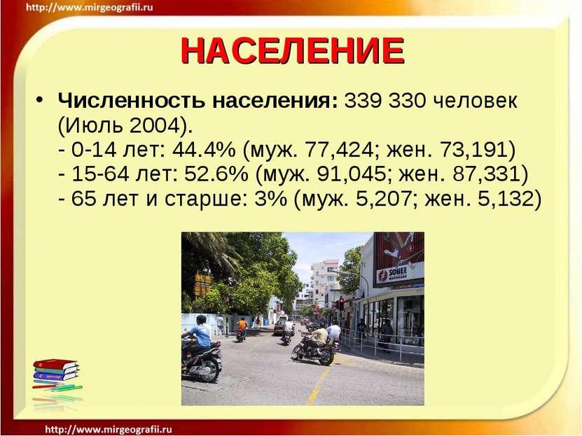НАСЕЛЕНИЕ Численность населения: 339 330 человек (Июль 2004). - 0-14 лет: 44....