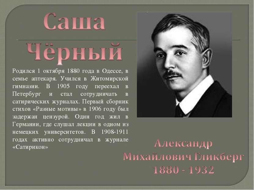 Родился 1 октября 1880 года в Одессе, в семье аптекаря. Учился в Житомирской ...