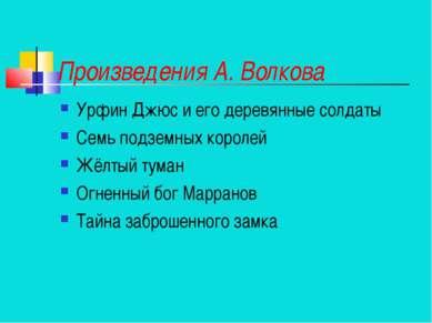 Произведения А. Волкова Урфин Джюс и его деревянные солдаты Семь подземных ко...