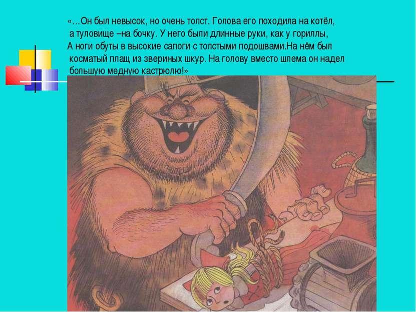 «…Он был невысок, но очень толст. Голова его походила на котёл, а туловище –н...