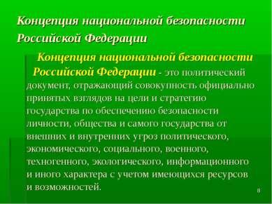 * Концепция национальной безопасности Российской Федерации Концепция национал...