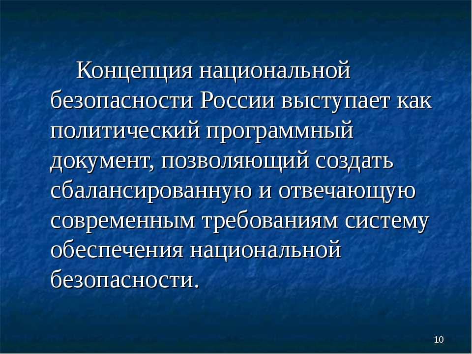 * Концепция национальной безопасности России выступает как политический прогр...