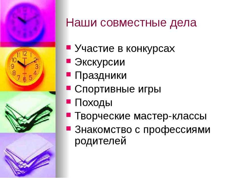 Наши совместные дела Участие в конкурсах Экскурсии Праздники Спортивные игры ...