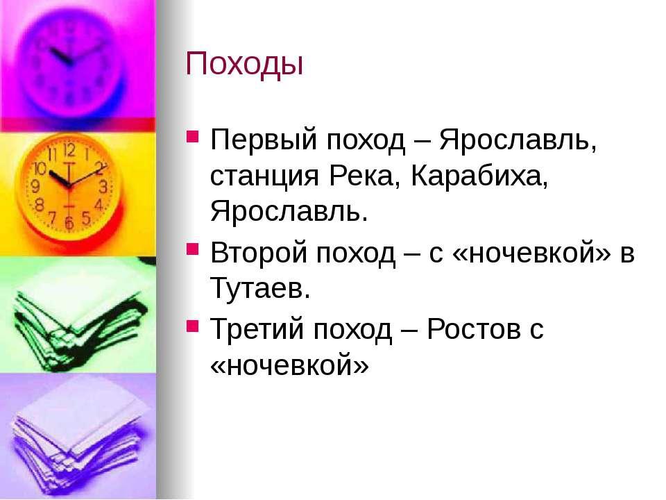 Походы Первый поход – Ярославль, станция Река, Карабиха, Ярославль. Второй по...
