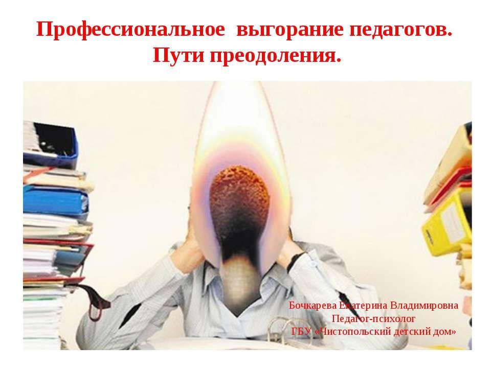 Профессиональное выгорание педагогов. Пути преодоления. Бочкарева Екатерина В...