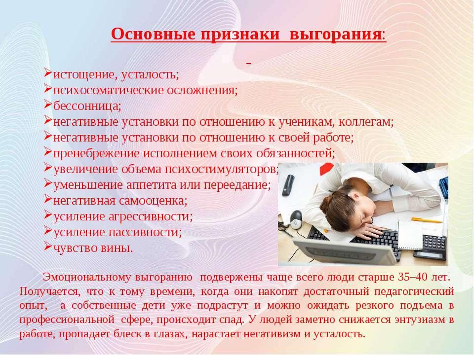 Основные признаки выгорания: истощение, усталость; психосоматические осложнен...