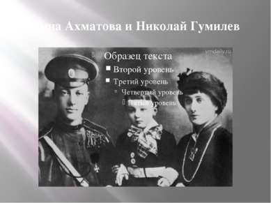 Анна Ахматова и Николай Гумилев
