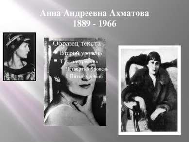 Анна Андреевна Ахматова 1889 - 1966