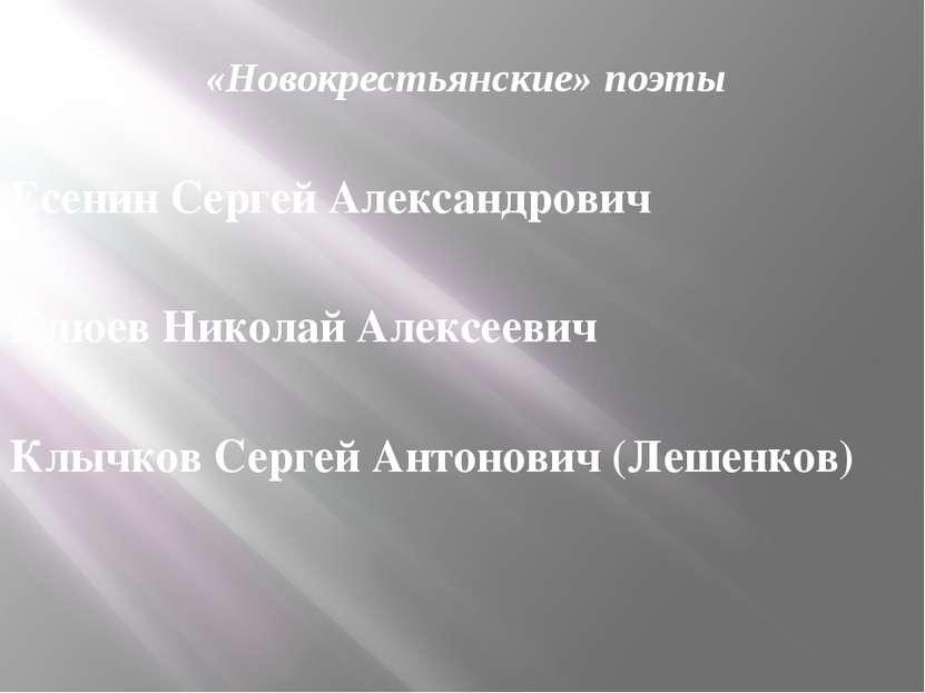«Новокрестьянские» поэты Есенин Сергей Александрович Клюев Николай Алексеевич...