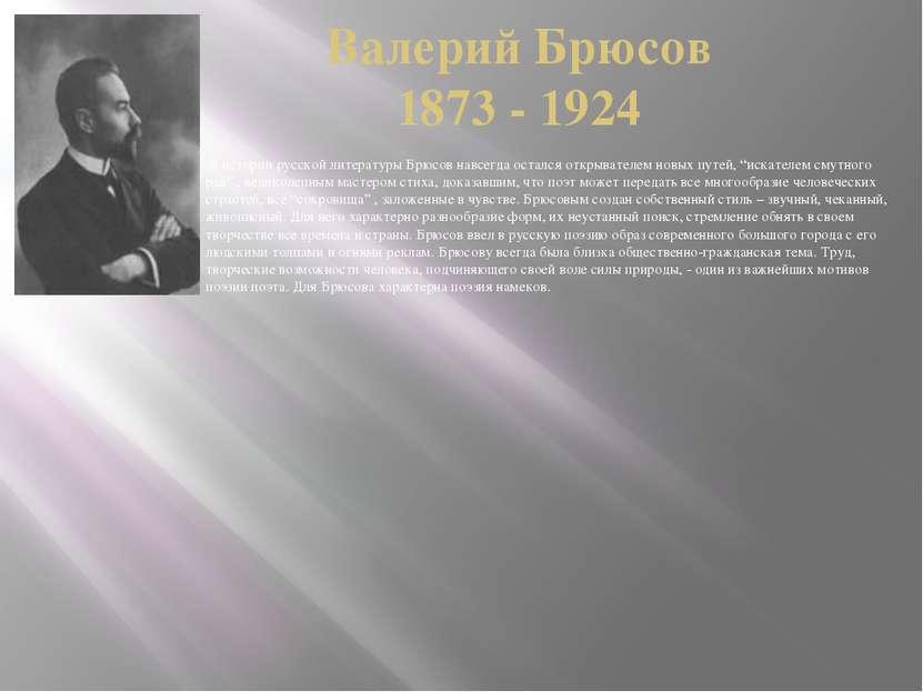 Валерий Брюсов 1873 - 1924 В истории русской литературы Брюсов навсегда остал...