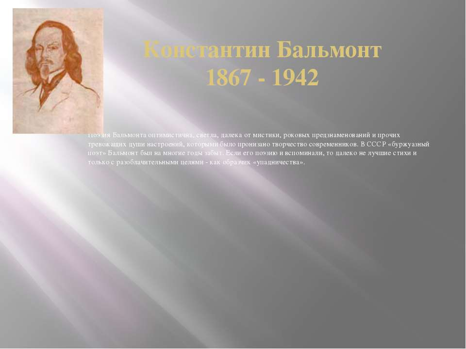Константин Бальмонт 1867 - 1942 Поэзия Бальмонта оптимистична, светла, далека...