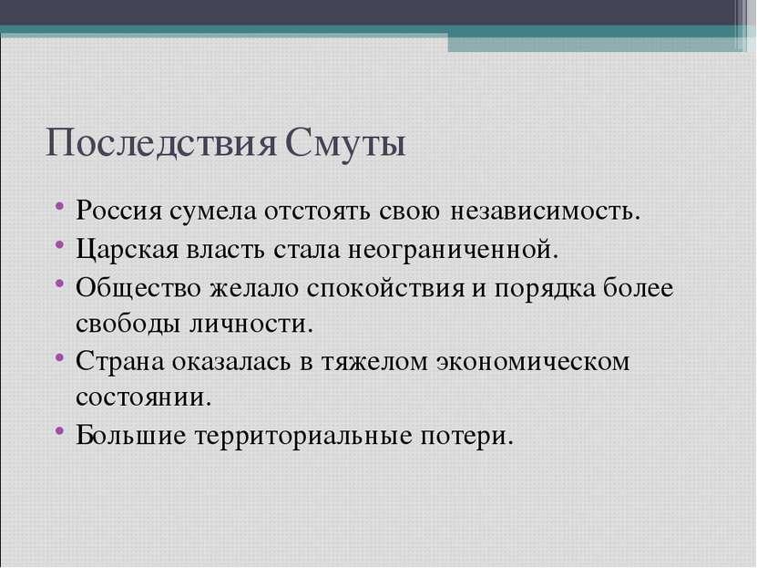 Последствия Смуты Россия сумела отстоять свою независимость. Царская власть с...