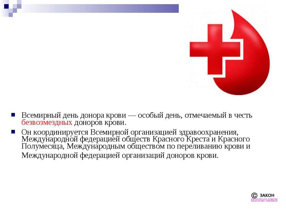 Всемирный день донора крови — особый день, отмечаемый в честь безвозмездных д...