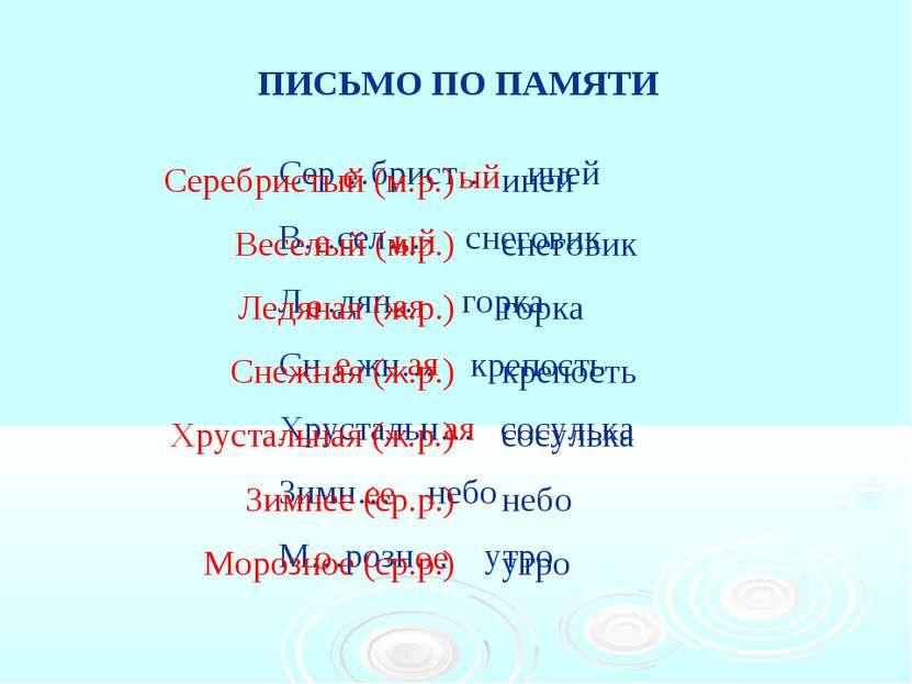 Сер…брист… иней В…сел… снеговик Л…дян… горка Сн…жн… крепость Хрустальн… сосул...