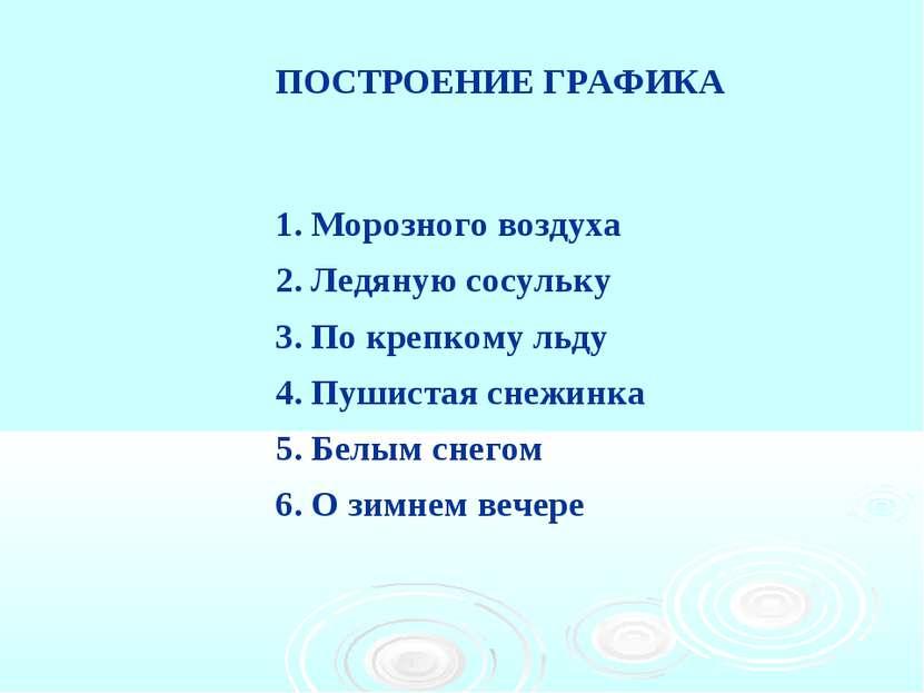 ПОСТРОЕНИЕ ГРАФИКА 1. Морозного воздуха 2. Ледяную сосульку 3. По крепкому ль...