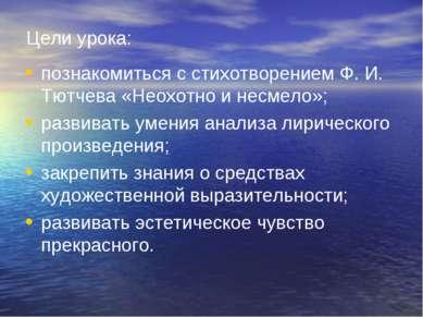 Цели урока: познакомиться с стихотворением Ф. И. Тютчева «Неохотно и несмело»...