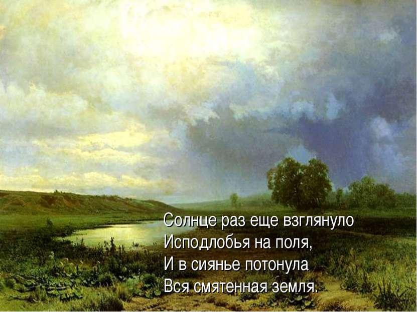 Солнце раз еще взглянуло Исподлобья на поля, И в сиянье потонула Вся смятенна...