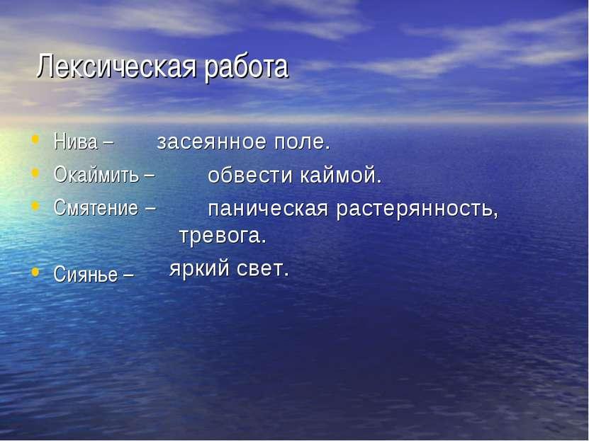 Лексическая работа Нива – Окаймить – Смятение – Сиянье – засеянное поле. обве...