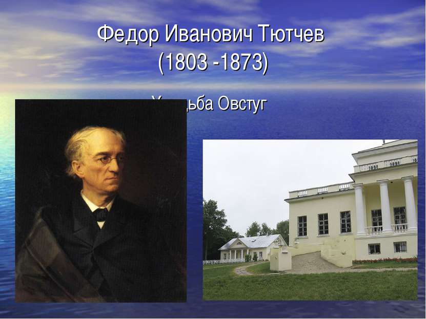 Федор Иванович Тютчев (1803 -1873) Усадьба Овстуг