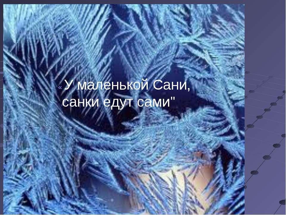 "http://www.deti-66.ru Конкурс ""Мастер презентаций"" « У маленькой Сани, санки ..."