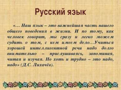 Русский язык «… Наш язык – это важнейшая часть нашего общего поведения в жизн...