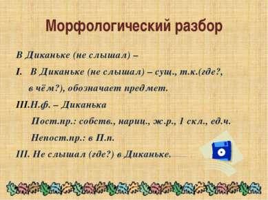 Морфологический разбор В Диканьке (не слышал) – В Диканьке (не слышал) – сущ....
