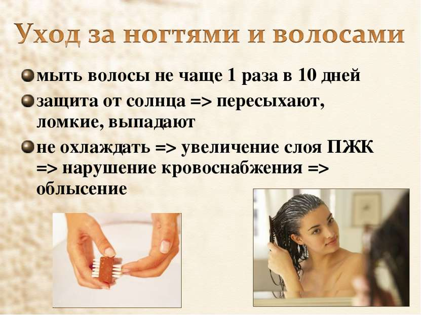 мыть волосы не чаще 1 раза в 10 дней защита от солнца => пересыхают, ломкие, ...