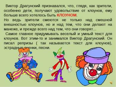 Виктор Драгунский признавался, что, глядя, как зрители, особенно дети, получа...