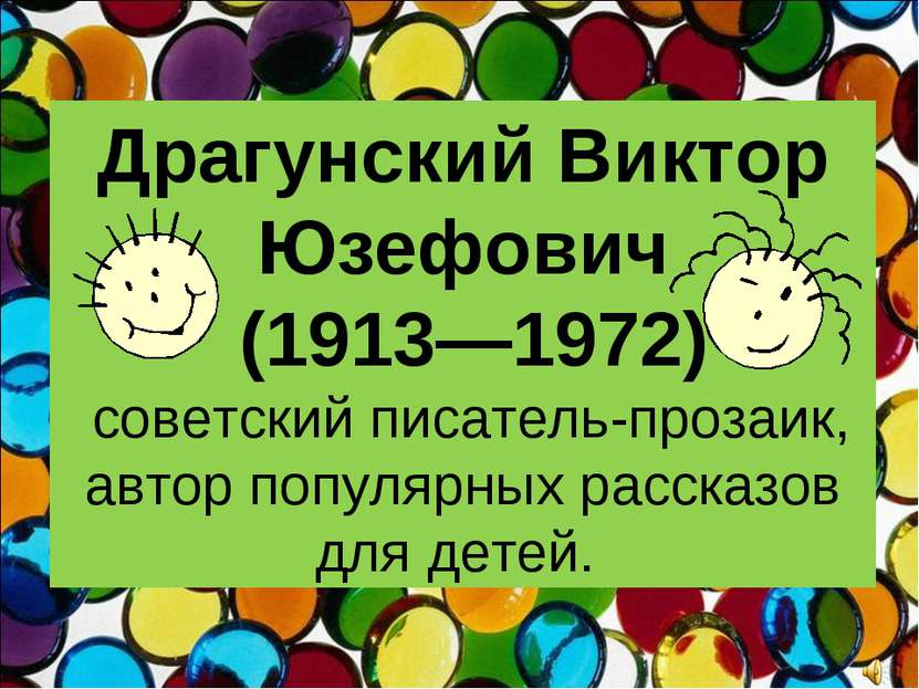 Драгунский Виктор Юзефович (1913—1972) советский писатель-прозаик, автор попу...